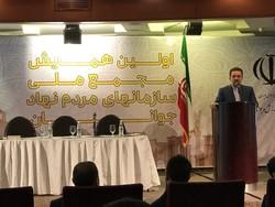 مجمع ملی جوانان با دستور رئیس جمهور رسمیت پیدا می کند