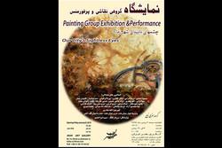 «چشمهای نابینای شهر ما» در گالری هنر ایران نمایش داده می شود