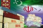 تنها مرزی که بازارچه و گمرک ندارد/ ظرفیت روابط تجاری با ترکمنستان مغفول ماند