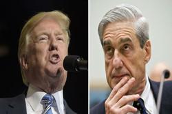 بازرس «مولر» گزارش تبانی ترامپ و روسیه را تحویل داد
