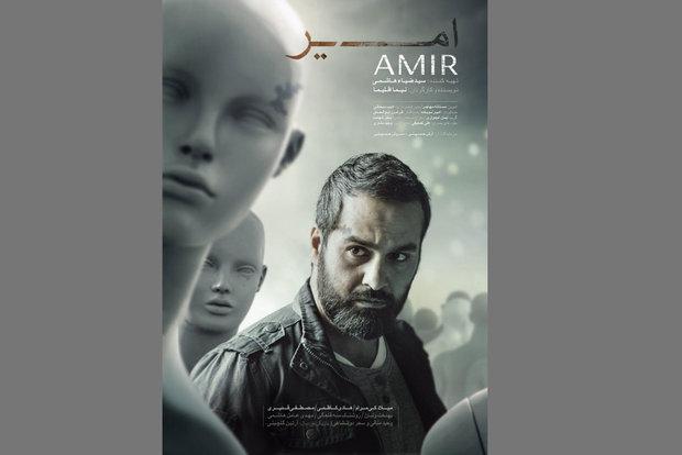 فیلم امیر
