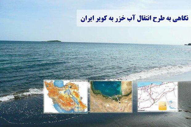 انتقال آب دریای خزر خرج تراشی غیرکارشناسی است
