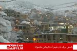 بارش برف در شهرک تاریخی ماسوله