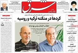 صفحه اول روزنامههای ۷ بهمن ۹۶