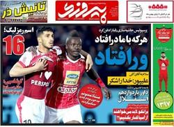 صفحه اول روزنامههای ورزشی ۷ بهمن ۹۶