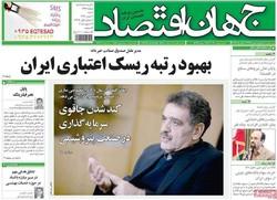 صفحه اول روزنامههای اقتصادی ۷ بهمن ۹۶