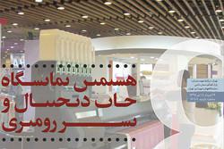 هشتمین نمایشگاه چاپ دیجیتال و نشر رومیزی
