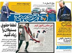 صفحه اول روزنامههای ۸ بهمن ۹۶
