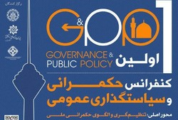 اولین کنفرانس «حکمرانی و سیاستگذاری عمومی» برگزار می شود