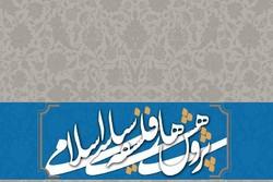 فصلنامه پژوهشهای فلسفه سیاسی اسلامی