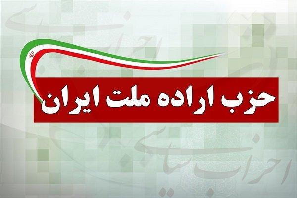حزب اراده ملت از شورای هماهنگی جبهه اصلاحات خارج شد
