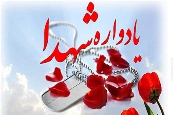 یادواره ۲۳ شهید زن استان یزد برگزار شد
