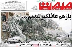 صفحه اول روزنامههای اقتصادی ۹ بهمن ۹۶