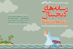 مهرجان الرسم الكاريكاتيري الدولي لوسائل الإعلام الرقمية