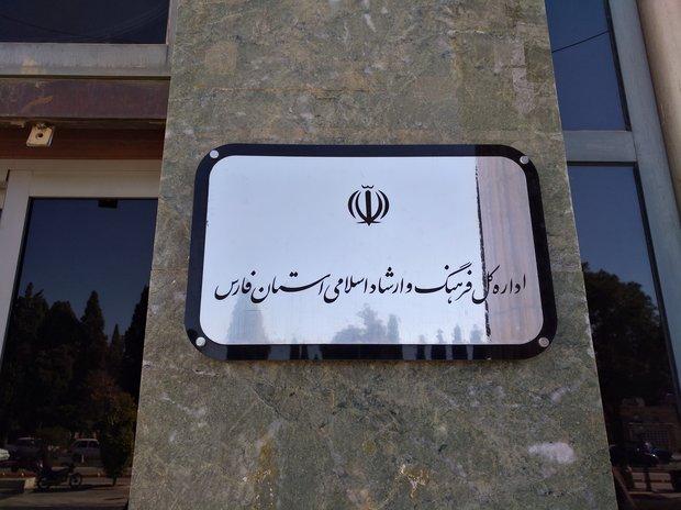 اداره کل فرهنگ و ارشاد اسلامی استان فارس