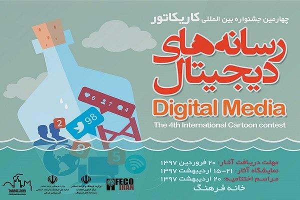 4th Intl. Cartoon, Digital Media Contest to be held in Tabriz