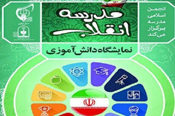 نمایشگاه دانش آموزی «مدرسه انقلاب» در گیلان برگزار می شود
