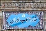 کارشکنی اصلاح طلبان در تحویل اختیارات کمیته اطلاع رسانی به اصولگرایان