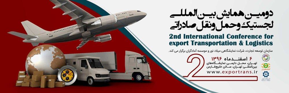 Tehran to host intl  conference on export transportation