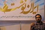 معاون ارتباطات و رسانه مجمع نوشتافزار ایرانی اسلامی منصوب شد