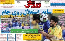 صفحه اول روزنامههای ورزشی ۱۱ بهمن ۹۶