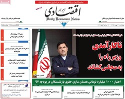 صفحه اول روزنامههای اقتصادی ۱۱ بهمن ۹۶