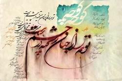 Iranian artists