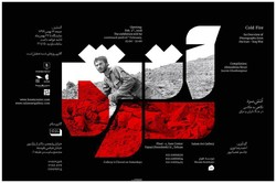 """A poster for """"Cold Fire"""", an exhibit that displays photos of the Iran-Iraq war"""