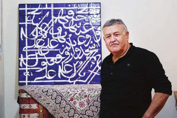 بزرگداشت صادق تبریزی در موزه هنرهای معاصر تهران ,