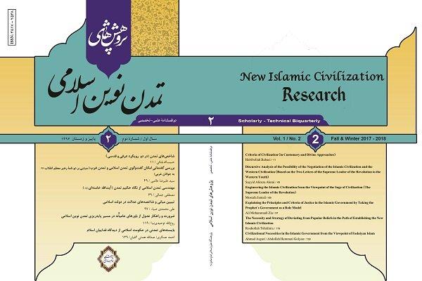 جدیدترین شماره فصلنامه پژوهشهای تمدن نوین اسلامی منتشر شد