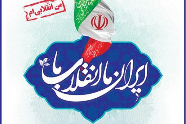 شهرداری تهران دهه فجر را با «ایران ما انقلاب ما» گرامی میدارد