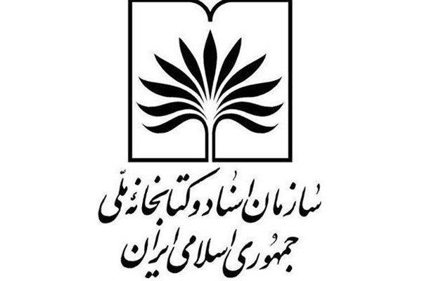 سازمان اسناد و کتابخانه ملی, اشرف بروجردی, لبنان