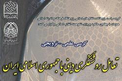 تعامل روشنفکری دینی با جمهوری اسلامی
