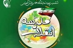 نمایشگاههای مدرسه انقلاب در دبیرستانهای استان یزد برپا میشود