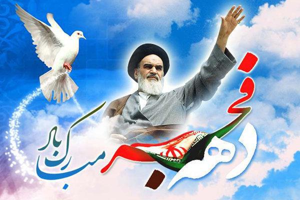 برنامههای گرامیداشت ۱۲ بهمن در استان گیلان اعلام شد