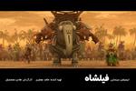 «فیلشاه» ۳ میلیاردی شد/ رونمایی از تیزر جدید انیمیشن