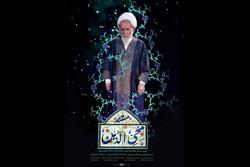 مستند محی الدین
