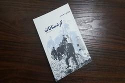 کتاب «خاطراتی از خدمت در کردستان»