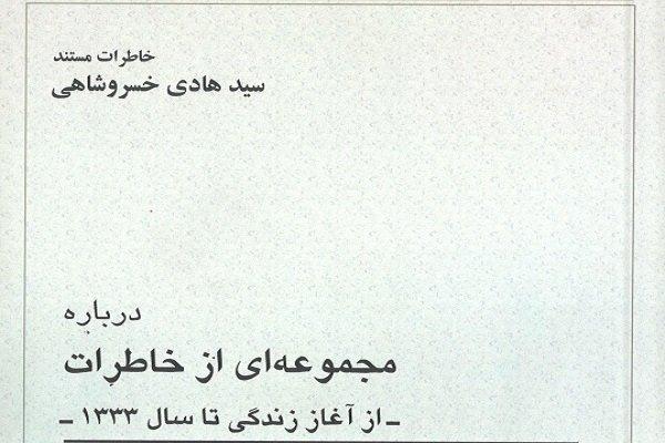 خاطرات زندگی سید هادی خسروشاهی منتشر شد