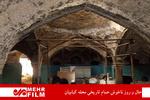حمام محله کبابیان همدان حال و روز خوشی ندارد