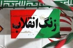 زنگ انقلاب در مدارس مازندران نواخته شد