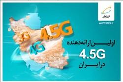 تمام شهرهای کشور تحت پوشش اینترنت پرسرعت همراه اول