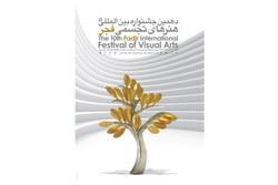 دهمین جشنواره هنرهای تجسمی