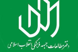 دفتر مطالعات جبهه فرهنگی انقلاب