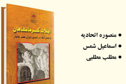 نقش ایلات کرمانشاهان درقشون ایران عصر قاجار