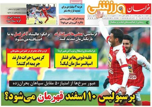 صفحه اول روزنامههای ورزشی ۱۴ بهمن ۹۶