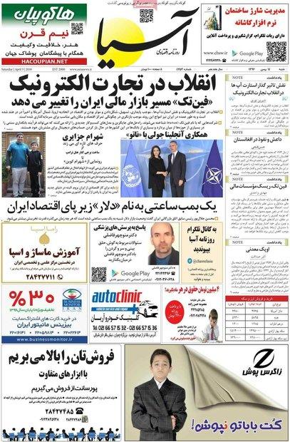 صفحه اول روزنامههای اقتصادی ۱۴ بهمن ۹۶