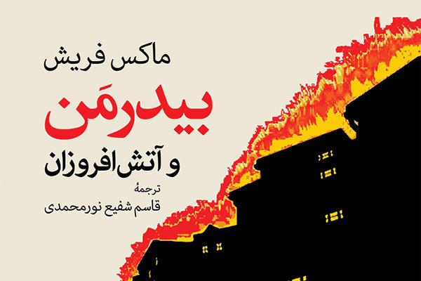 ترجمه نمایشنامه «بیدرمَن و آتشافروزان» به زودی چاپ میشود