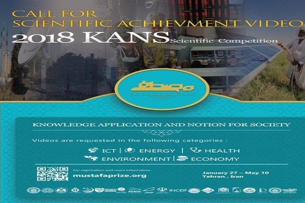"""الإعلان عن المشاركة في الدورة الأولى لمسابقة """"كنز"""" العلمية"""