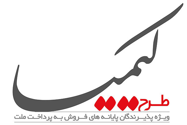 برگزاری چهاردهمین جشنواره طرح کیمیا شرکت به پرداخت ملت
